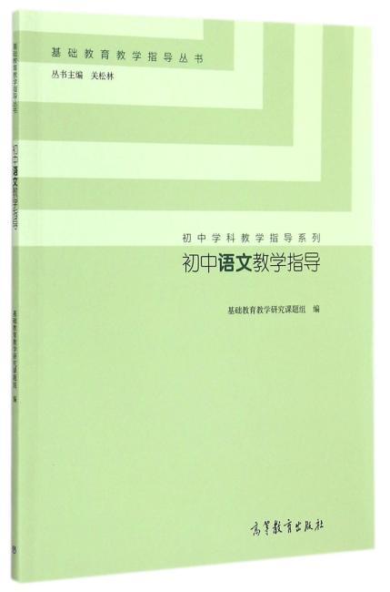 初中语文教学指导