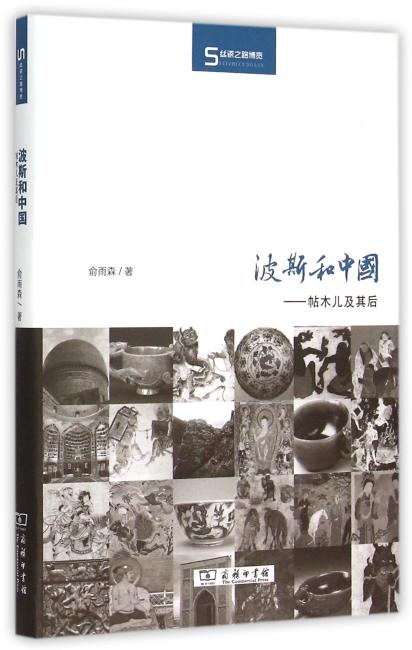 波斯和中国——帖木儿及其后