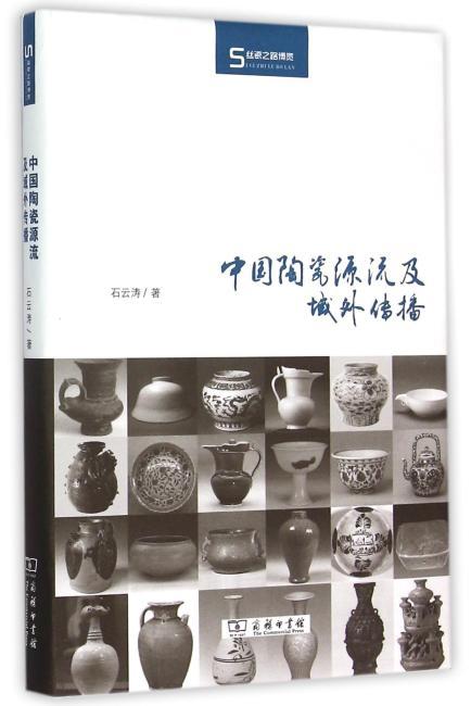 中国陶瓷源流及域外传播