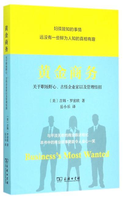 黄金商务:关于职场野心、古怪企业家以及管理怪招