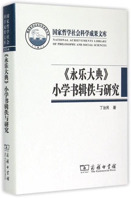 《永乐大典》小学书辑佚与研究(国家哲学社会科学成果文库)