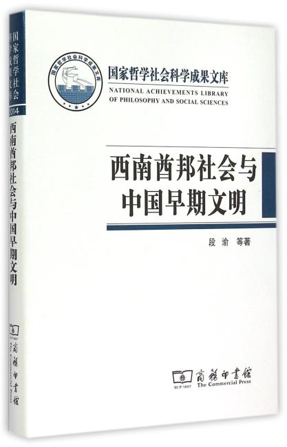 西南酋邦社会与中国早期文明(国家哲学社会科学成果文库)