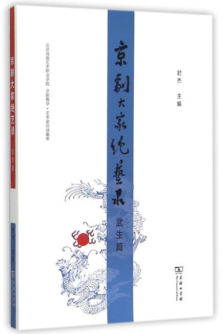 京剧大家绝艺录·武生篇