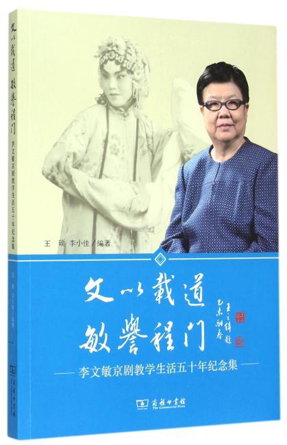 文以载道 敏誉程门——李文敏京剧教学生活五十年纪念集