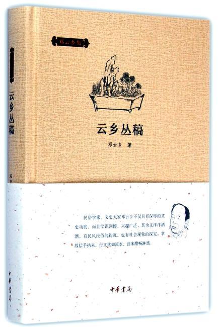 云乡丛稿(邓云乡集)