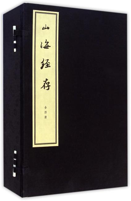 山海经存(全4册) 线装