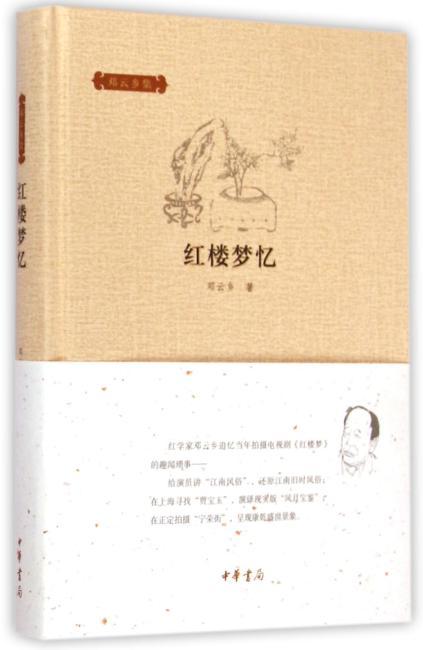 红楼梦忆(邓云乡集)