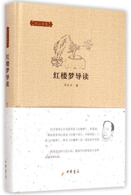 红楼梦导读(邓云乡集)