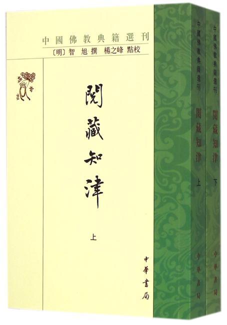 阅藏知津(中国佛教典籍选刊)