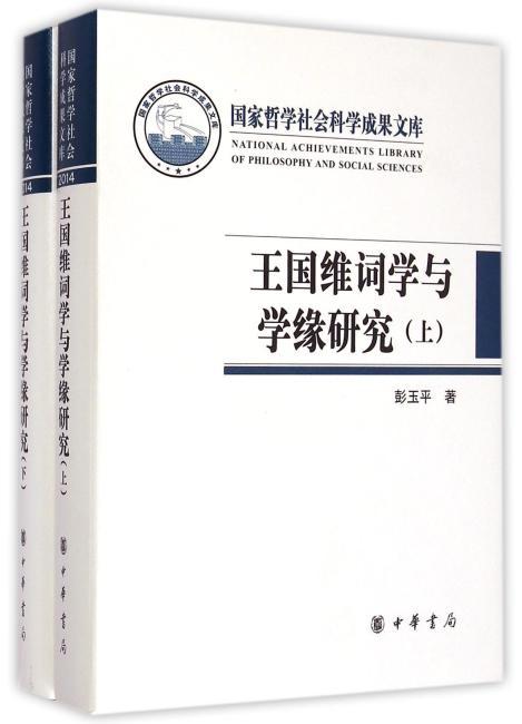 王国维词学与学缘研究(国家哲学社会科学成果文库)