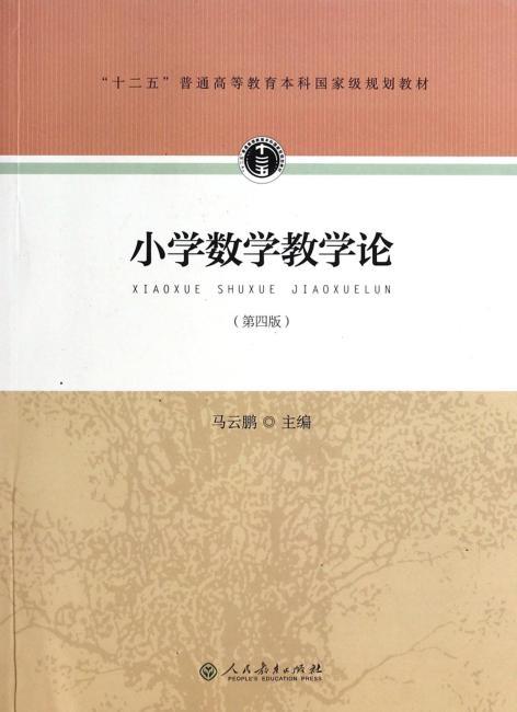 """""""十二五""""普通高等教育本科国家级规划教材 小学数学教学论(第四版)"""