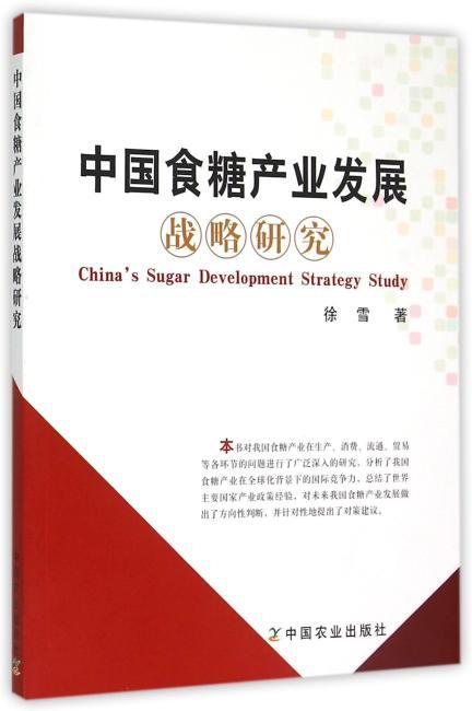中国食糖产业发展战略研究