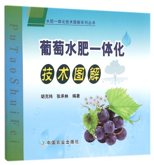 葡萄水肥一体化技术图解(水肥一体化技术图解系列丛书)
