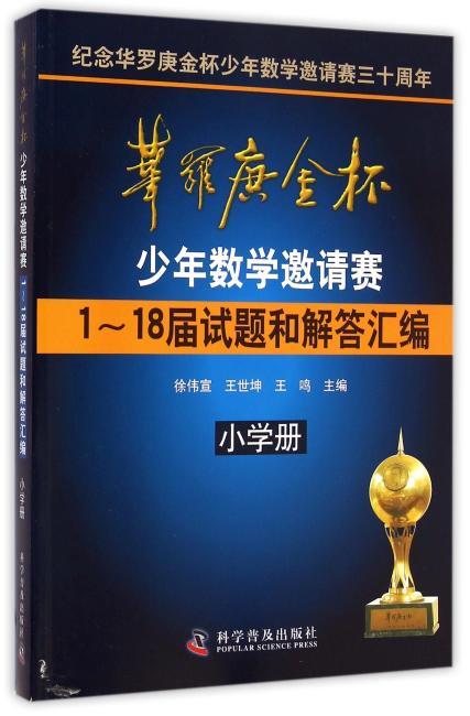 华罗庚金杯少年数学邀请赛1~18届试题和解答汇编(小学册)