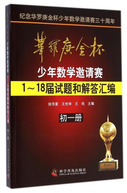 华罗庚金杯少年数学邀请赛1~18届试题和解答汇编(初一册)