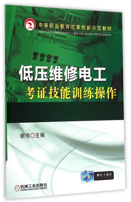低压维修电工考证技能训练操作(中等职业教育改革创新示范教材)