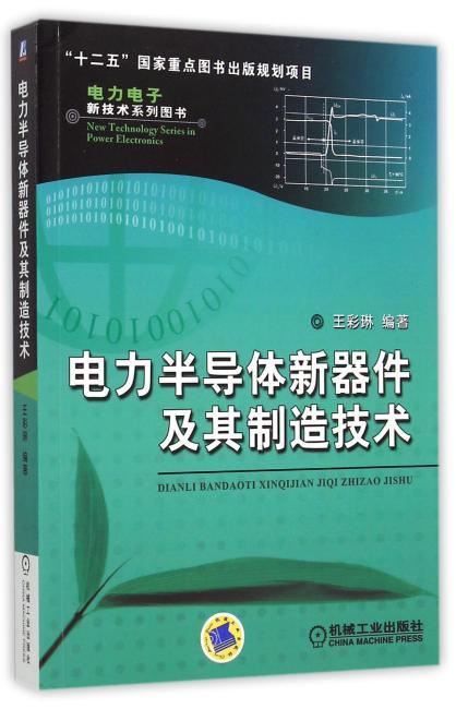 电力半导体新器件及其制造技术