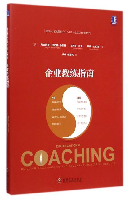 企业教练指南(美国人才发展协会(ATD)教练认证参考书!将教练理论与组织学习、成人学习的理论结合起来,提供了一个清晰的理论框架,能够为职场学习与绩效(WLP)专家担任的任何教练角色提供指导)