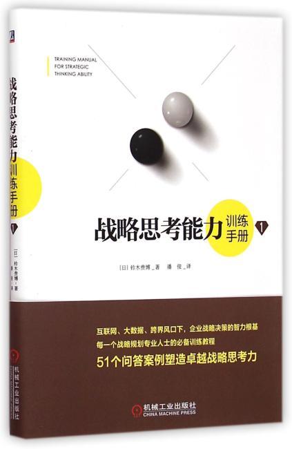 战略思考能力训练手册1(互联网、大数据、跨界风口下,企业战略决策的智力根基)