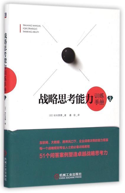 战略思考能力训练手册3(互联网、大数据、跨界风口下,企业战略决策的智力根基)