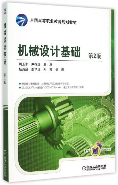 机械设计基础 第2版