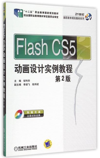 Flash CS5动画设计实例教程 第2版
