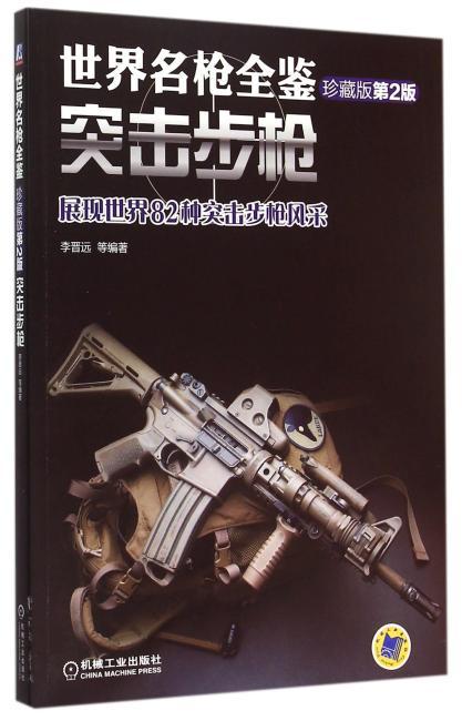 世界名枪全鉴 突击步枪(珍藏版)第二版