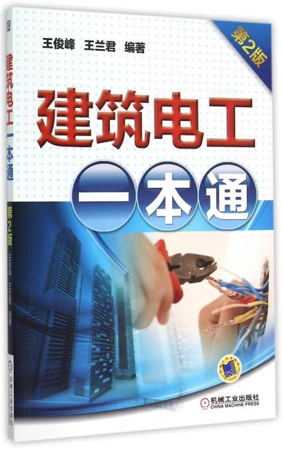 建筑电工一本通(第2版)