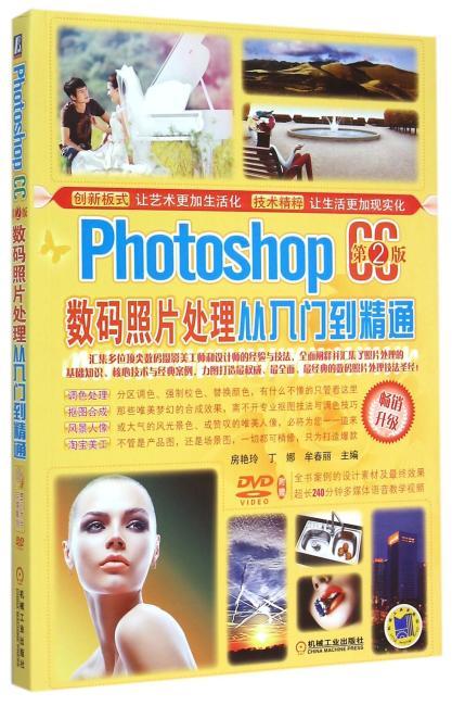Photoshop CC数码照片处理从入门到精通(第2版)