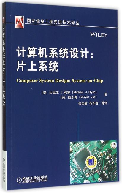 计算机系统设计:片上系统