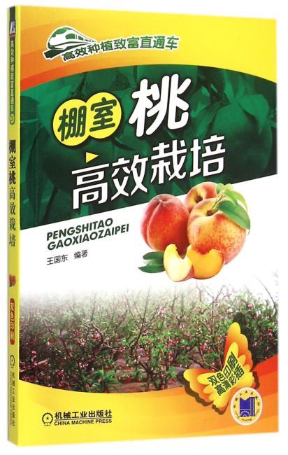 棚室桃高效栽培(高效种植致富直通车)