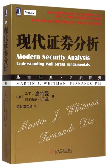 现代证券分析