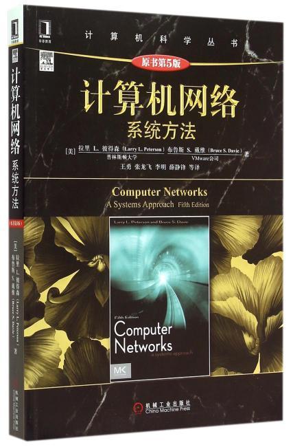 计算机网络:系统方法(原书第5版,计算机网络方面经典教材,凝聚两位顶尖网络专家数十年的理论研究、实践经验和大量第一手资料,被哈佛大学、斯坦福大学等众多名校采用)