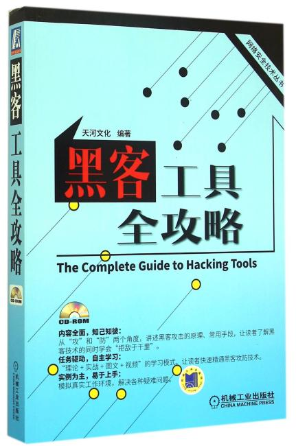 黑客工具全攻略(由浅入深、图文并茂地再现了网络入侵与防御的全过程)