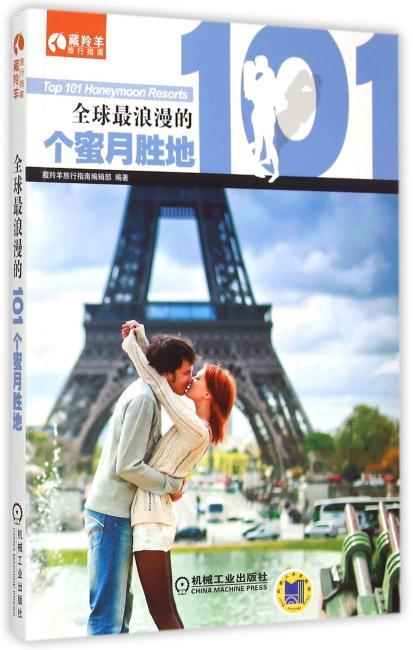 全球最浪漫的101个蜜月胜地