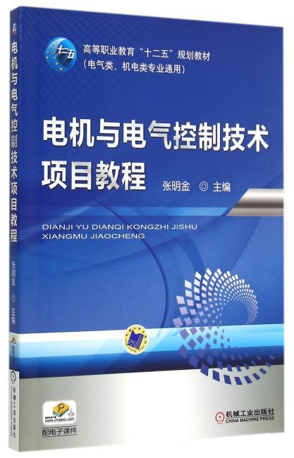 电机与电气控制技术项目教程