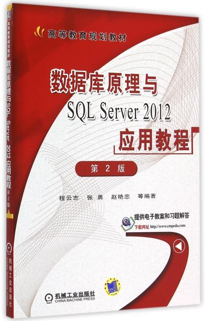 数据库原理与SQL Server 2012应用教程 第2版
