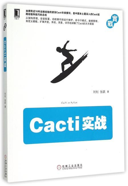 Cacti实战(运维工程师的福音,由拥有近10年运维经验的资深Cacti专家撰写,是中国本土最深入的Cacti实践经验和技巧的总结)