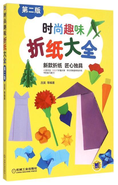 时尚趣味折纸大全(第二版)