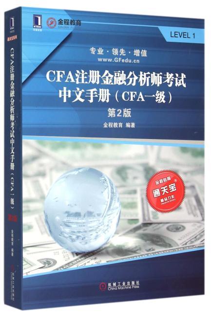 CFA注册金融分析师考试中文手册(CFA一级)(第2版,CFA协会投资系列译者倾情打造,国内首家CFA培训机构全力推出,CFA考试要点,中文解读,尽在其中!)