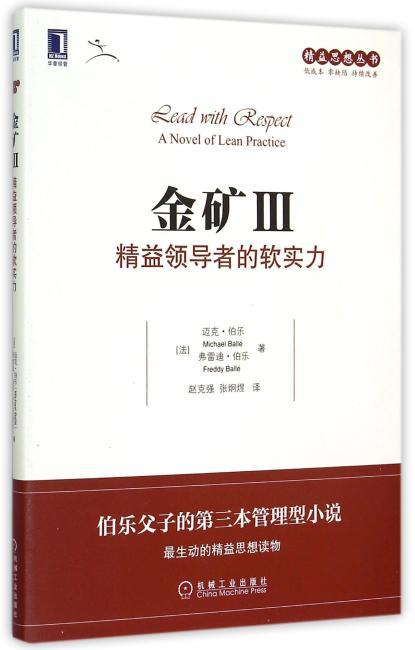 金矿Ⅲ:精益领导者的软实力(伯乐父子的第三本管理型小说,最生动的精益思想读物)