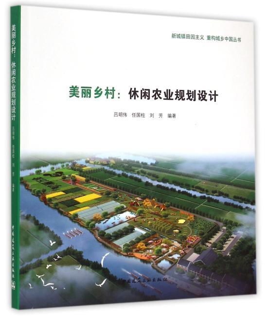美丽乡村:休闲农业规划设计