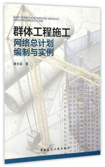 群体工程施工网络总计划编制与实例
