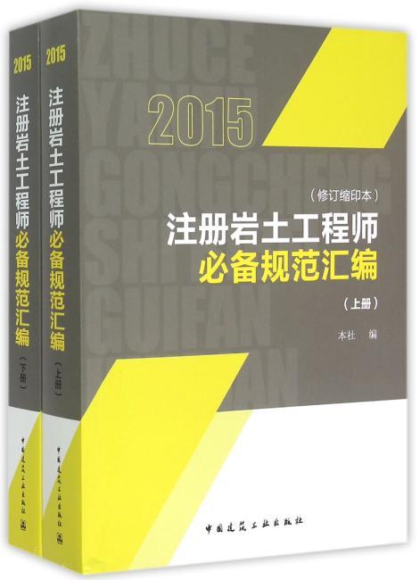 2015年注册岩土工程师必备规范汇编(修订缩印本)(上、下册)