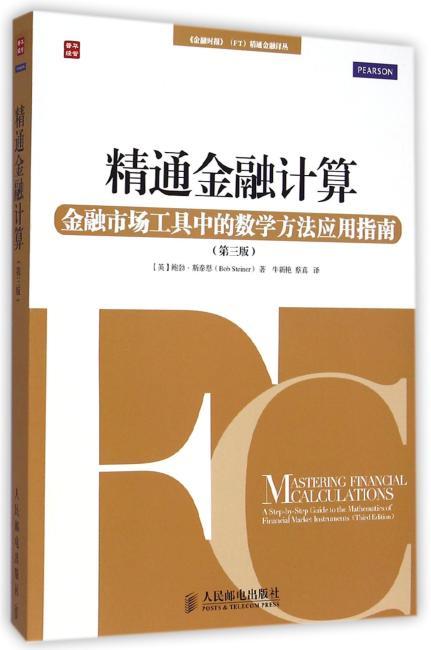 精通金融计算——金融市场工具中的数学方法应用指南(第三版)