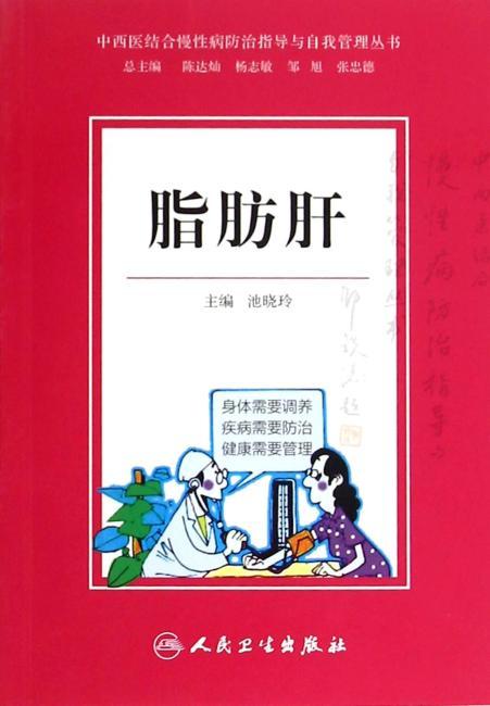 中西医结合慢性病防治指导与自我管理丛书—脂肪肝