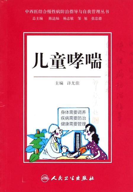 中西医结合慢性病防治指导与自我管理丛书—儿童哮喘