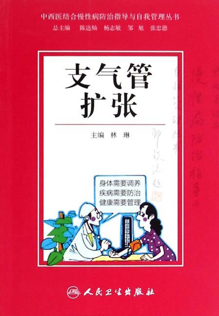 中西医结合慢性病防治指导与自我管理丛书—支气管扩张