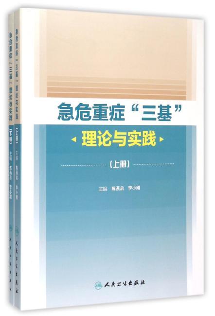 """急危重症""""三基""""理论与实践(全2册)"""