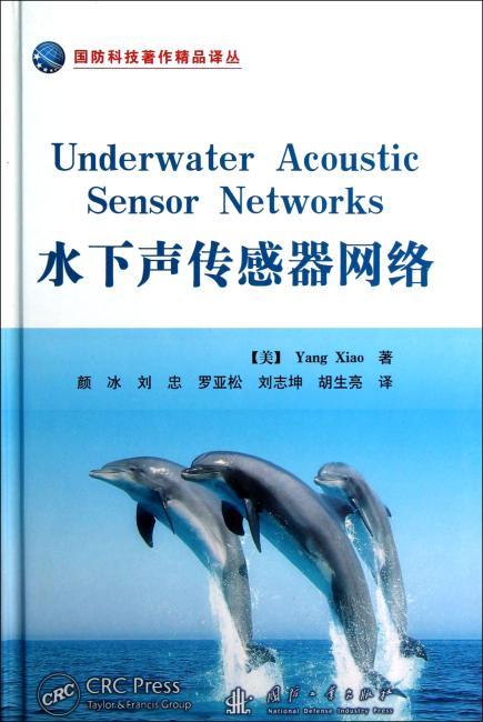 水下声传感器网络
